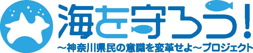 海を守ろう!神奈川県民の意識を変革せよ~プロジェクト