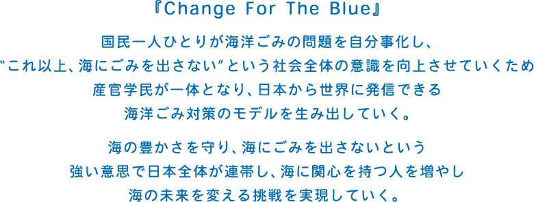 「Change For The Blue」